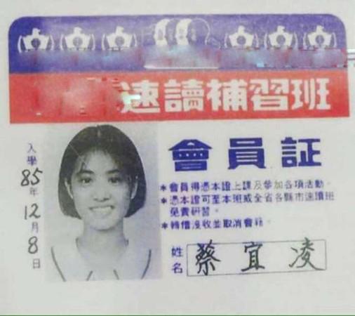 蔡依林16岁旧照曝光 网友:姐是吃防腐剂长大的吗