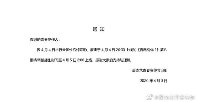 因全国性哀悼活动 《青你2》调整到周日八点播出