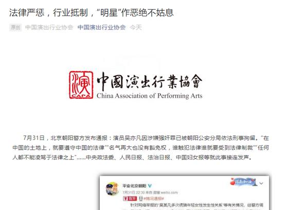 中国演出行业协会就吴亦凡事件发声:绝不姑息