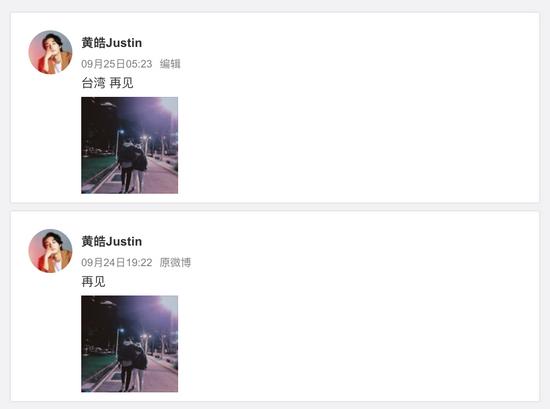 """黄皓将""""再见""""改为""""台湾再见"""""""