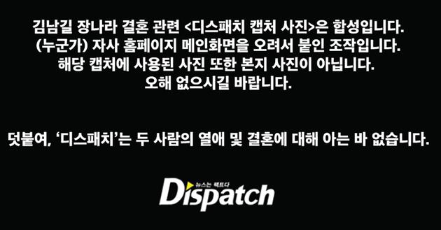 新闻社Dispatch辟谣