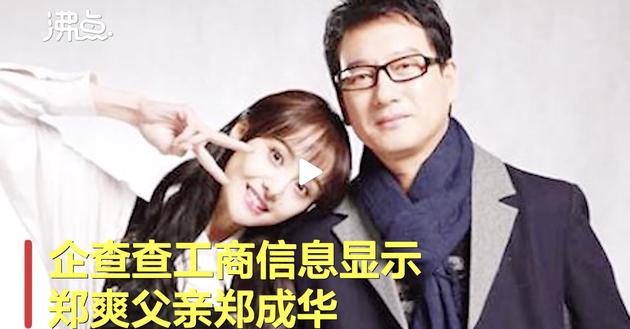 郑爽父亲关联餐饮公司欠税 公司老板被限制高消费