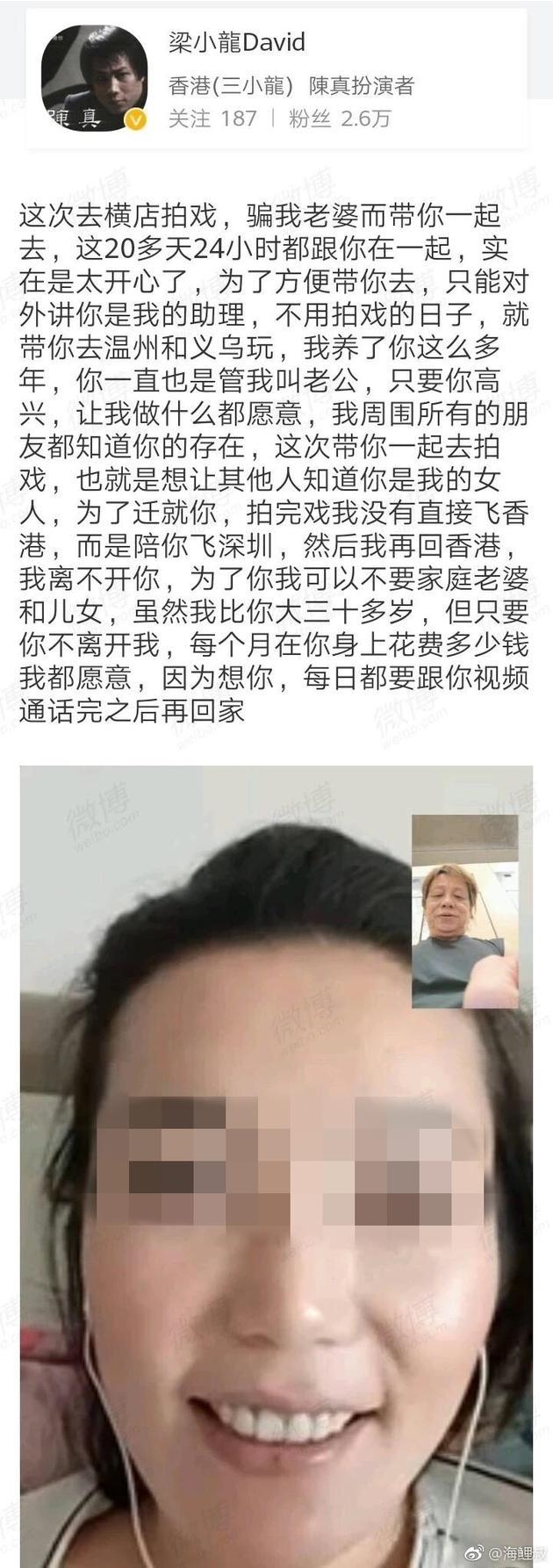 网曝梁幼龙发微博承认出轨,然后又删除微博