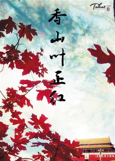 《香山叶正红》