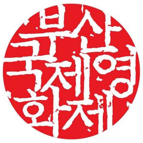 釜山电影节