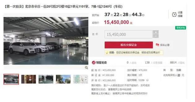 贾跃亭前妻甘薇拍卖北京东四环房产 起拍约1600万
