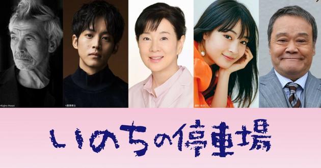 吉永幼百相符《生命停车场》主要演员