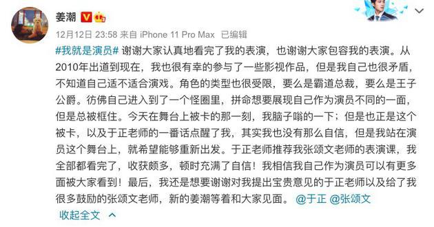姜潮回应被批演技差自信:于正老师的话点醒了我