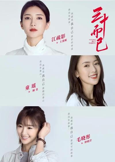 主演:江疏影、童瑶、杨玏、毛晓彤