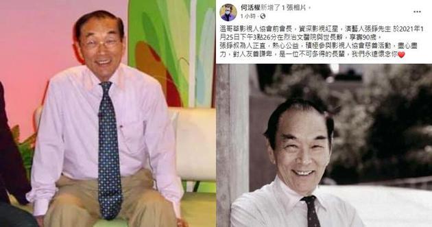 香港资深演员张铮去世 享年90岁