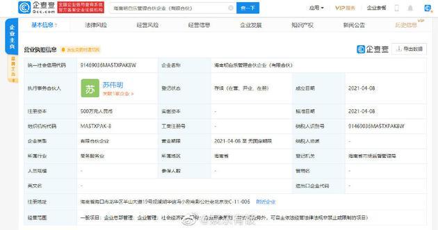 白敬亭成立企业管理公司 新公司名叫明白乐