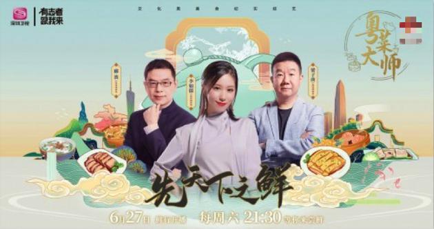 《粤菜大师》海报
