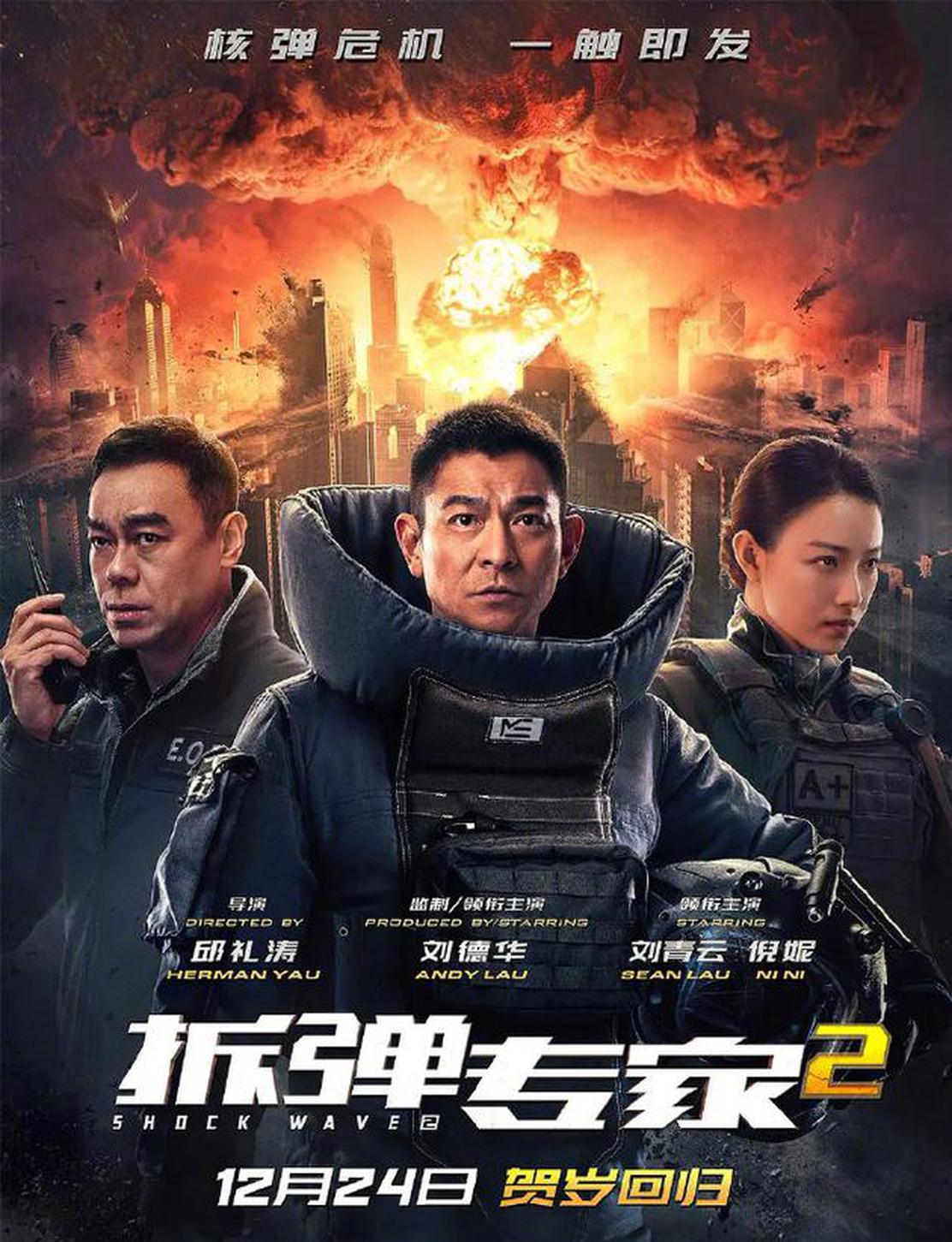 《拆弹专家2》密钥二次延期 延长上映至2月11日