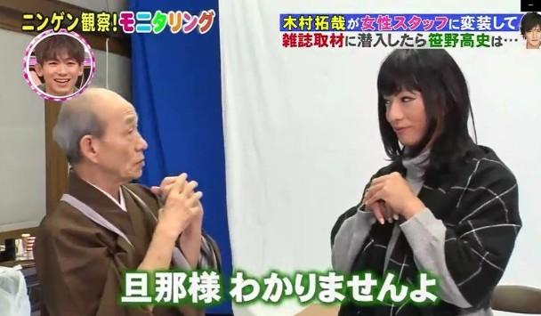 """木村變身美貌的""""女裝大佬"""",扮工作人員招呼老牌演員笹野高史。"""
