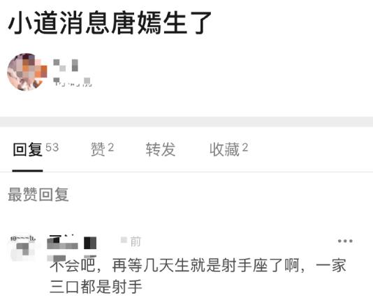 网曝唐嫣秘密生产