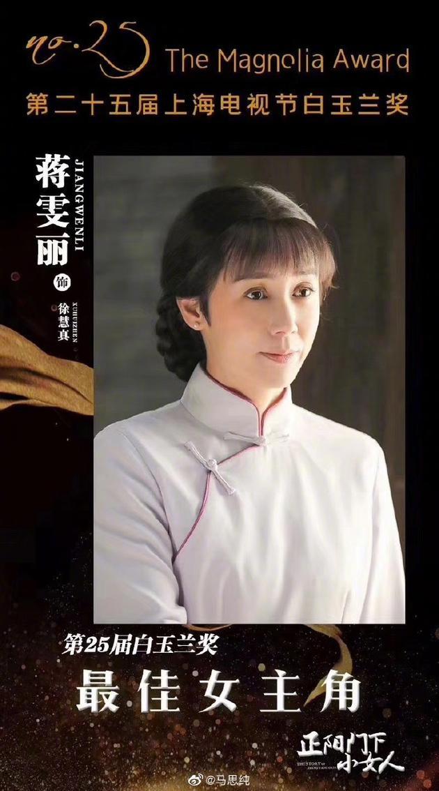 蒋雯丽获白玉兰奖最佳女主角
