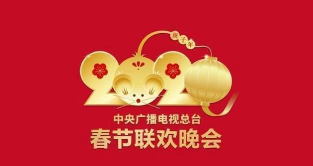 央视春节联欢晚会
