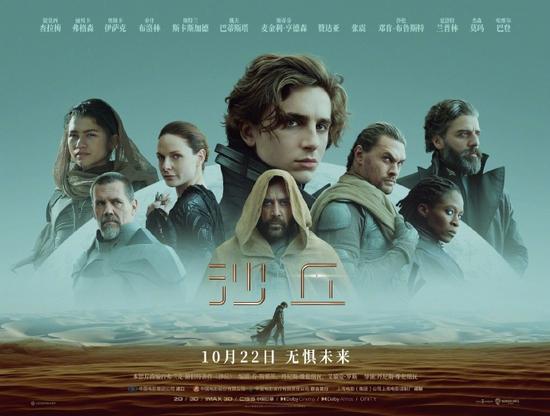 好莱坞科幻电影《沙丘》内地定档 同步北美上映