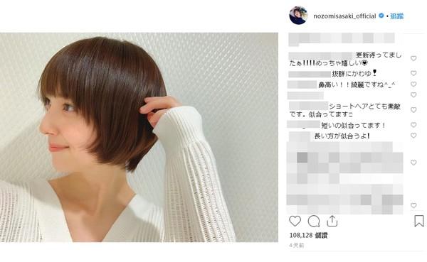 佐佐木希挑战出道14年以来最短发型
