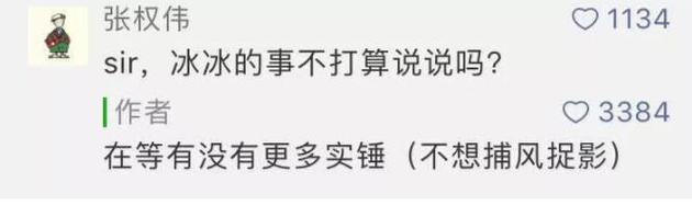 崔永元:我對我爆的每一個料都負完全的責任