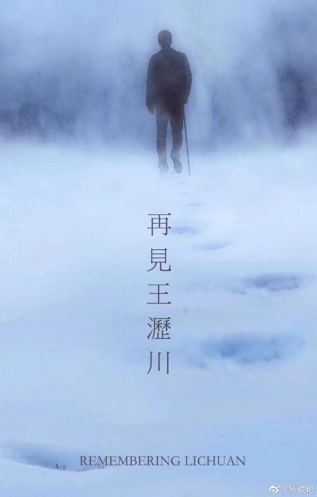 遇见王沥川[全集]