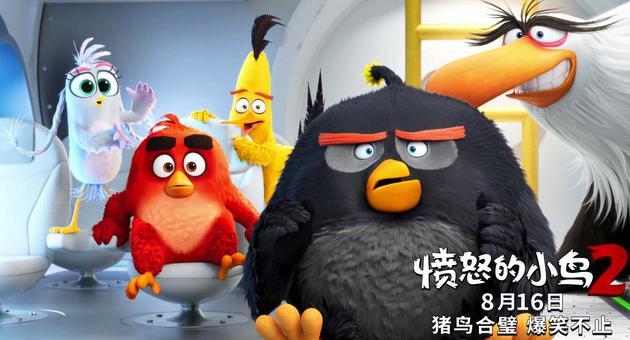《愤怒的小鸟2》海报
