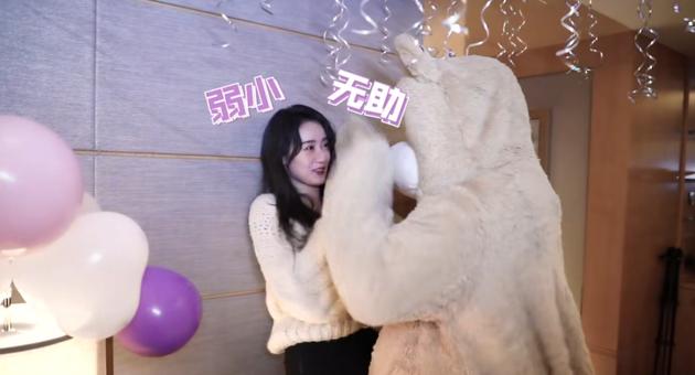 袁冰妍生日被跳舞熊壁咚 紫色系生日主题温馨可爱