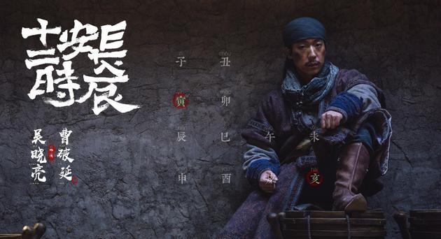 《长安十二时辰》吴晓亮饰曹破延