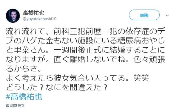 高桥佑也2月曾发文,宣布要与大和里菜再婚,随后被曝当时没登记