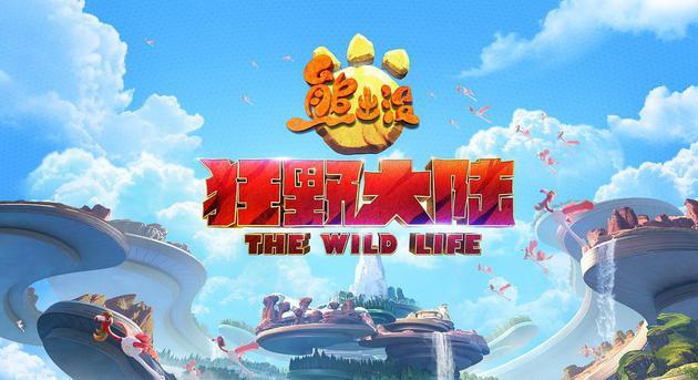 电影《熊出没·狂野大陆》海报
