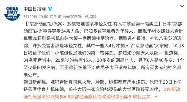 中国日报网微博截图