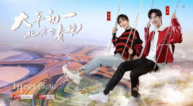肖战杨紫北京春晚代言人海报