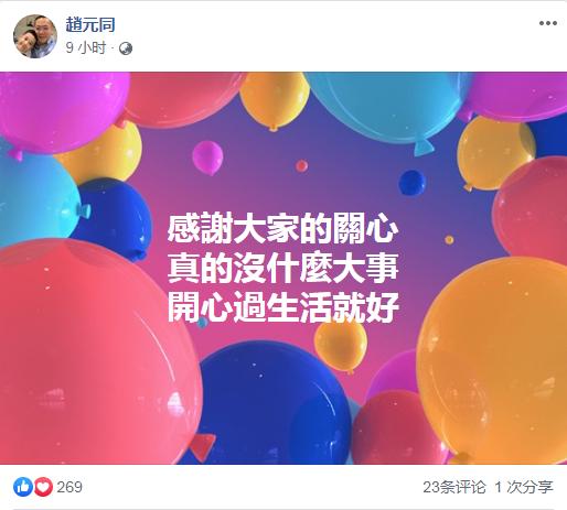 赵元同更新社交网站