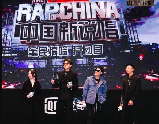 《中国新说唱》发布会