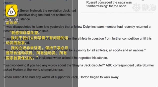 霍顿随后对澳媒首度正面回应了队友涉嫌服药事件