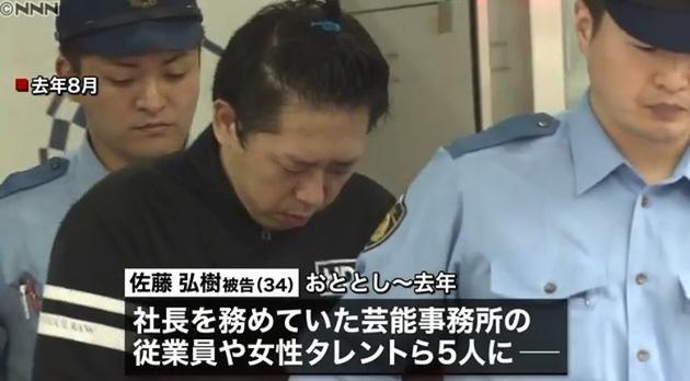 佐藤弘树被控性侵5名女员工及女优,以及向对方施以暴力