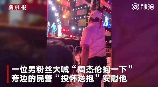 """周杰伦粉丝演唱会现场""""求抱抱"""" 民警暖心献拥抱"""