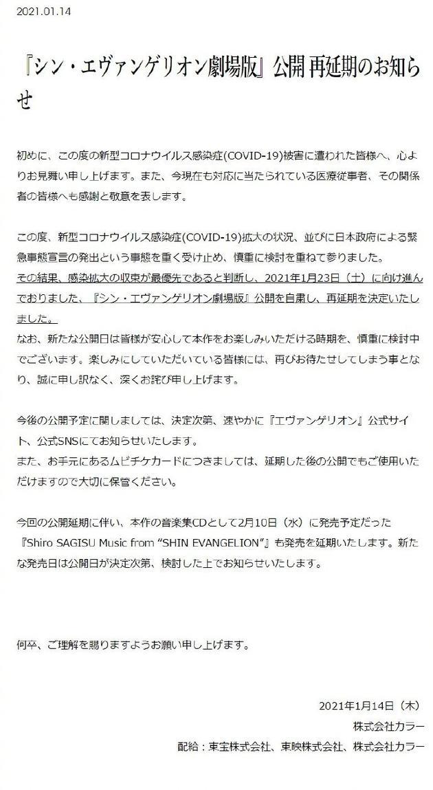 《EVA新剧场版:终》宣布延期 原定于1月23日上映
