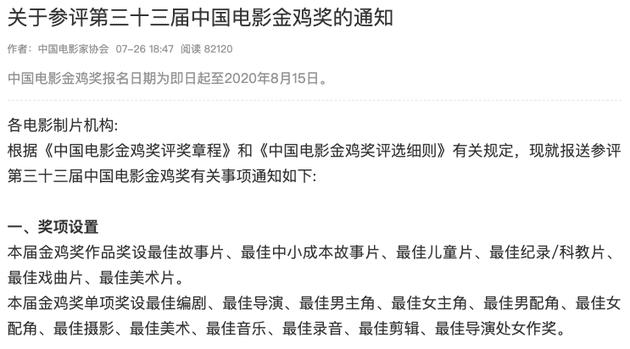 第三十三届中国电影金鸡奖即日起开始报名