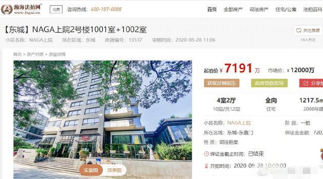 成龙两套豪宅司法拍卖被撤回 合计起拍价7191万元