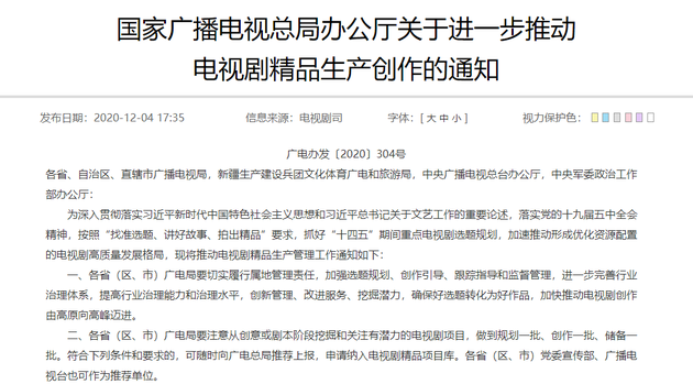 廣電總局推動電視劇精品生產創作 設立精品項目庫