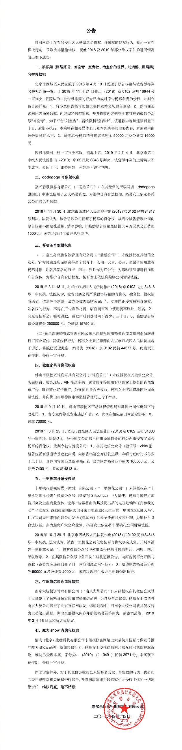 杨幂做事室发布维权公告