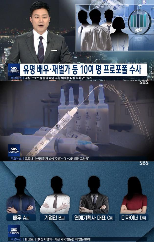 韩国SBS《8点新闻》
