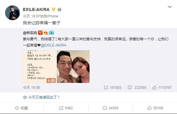 AKIRA外白喜欢妻林志玲