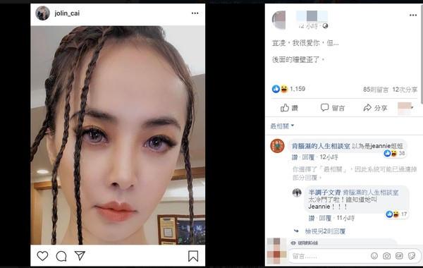 蔡依林晒自拍被指修图墙歪 网友:看上去非常大