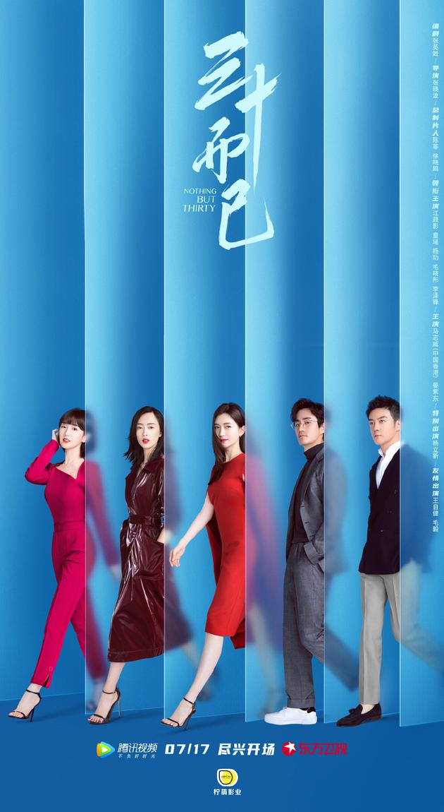 《三十而已》编剧张英姬:这是三个女人爬山的故事