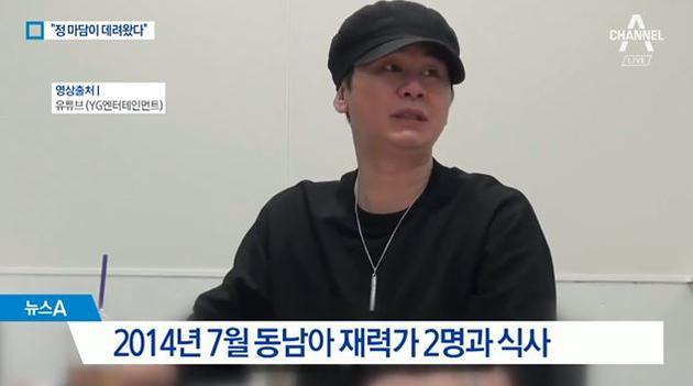 YG文娱公司代表梁铉锡