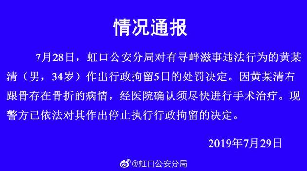 警方:因黄毅清骨折需尽快手术停止行政拘留