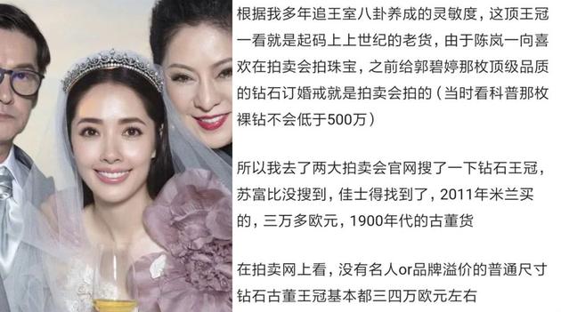 曝郭碧婷婚禮頭上皇冠價值三萬歐