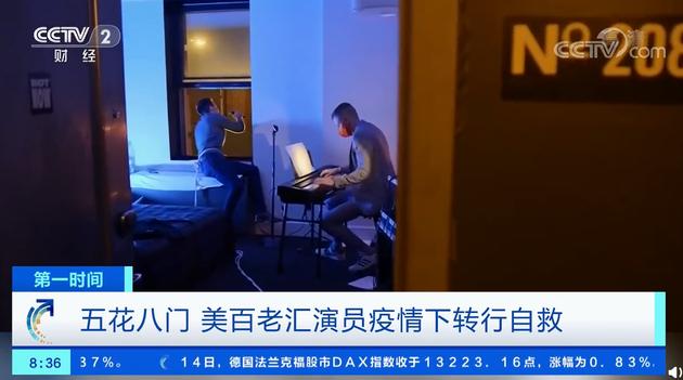 百老汇演员因疫情转行自救 收费40美元录祝福视频